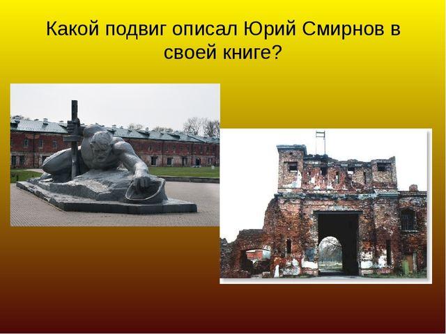 Какой подвиг описал Юрий Смирнов в своей книге?