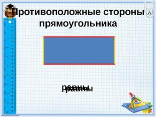 Противоположные стороны прямоугольника равны равны