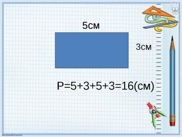 5см 3см Р=5+3+5+3=16(см)