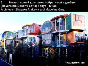 2. 9-квартирный комплекс «обратимой судьбы» (Reversible Destiny Lofts) Tokyo