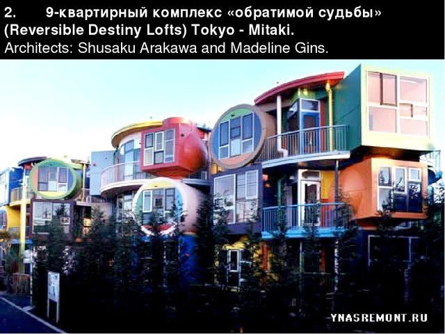 2. 9-квартирный комплекс «обратимой судьбы» (Reversible Destiny Lofts) Tokyo...