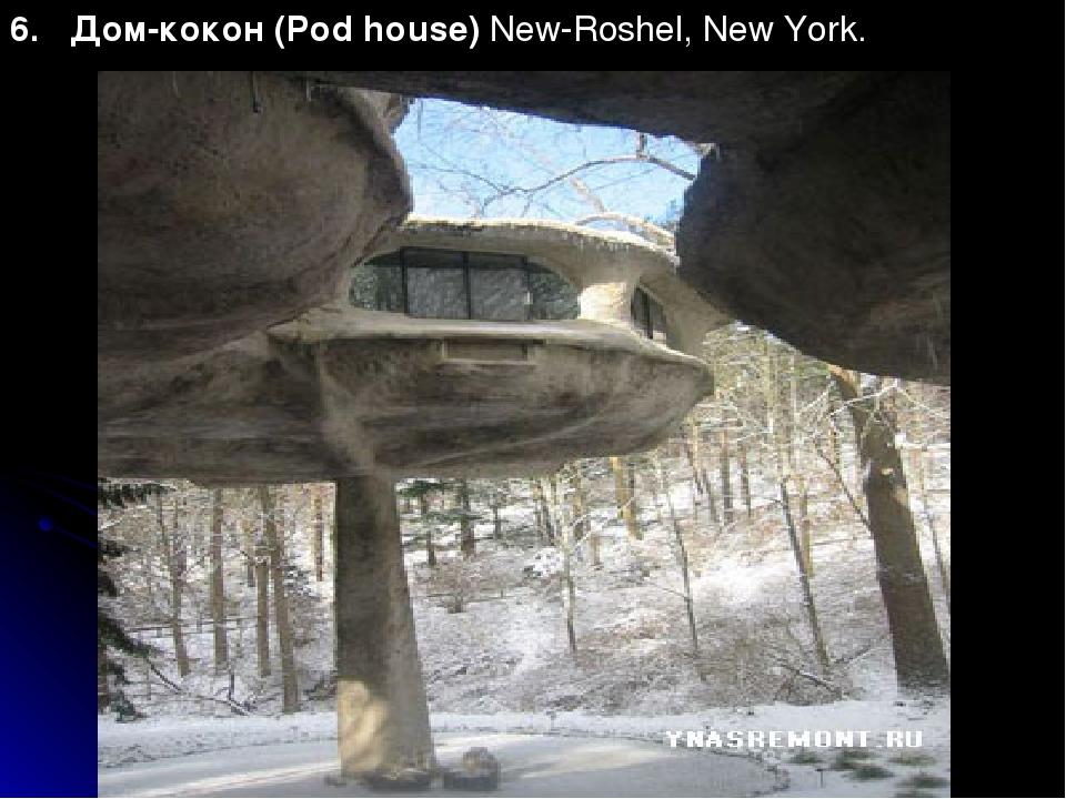 6. Дом-кокон (Pod house) New-Roshel, New York.