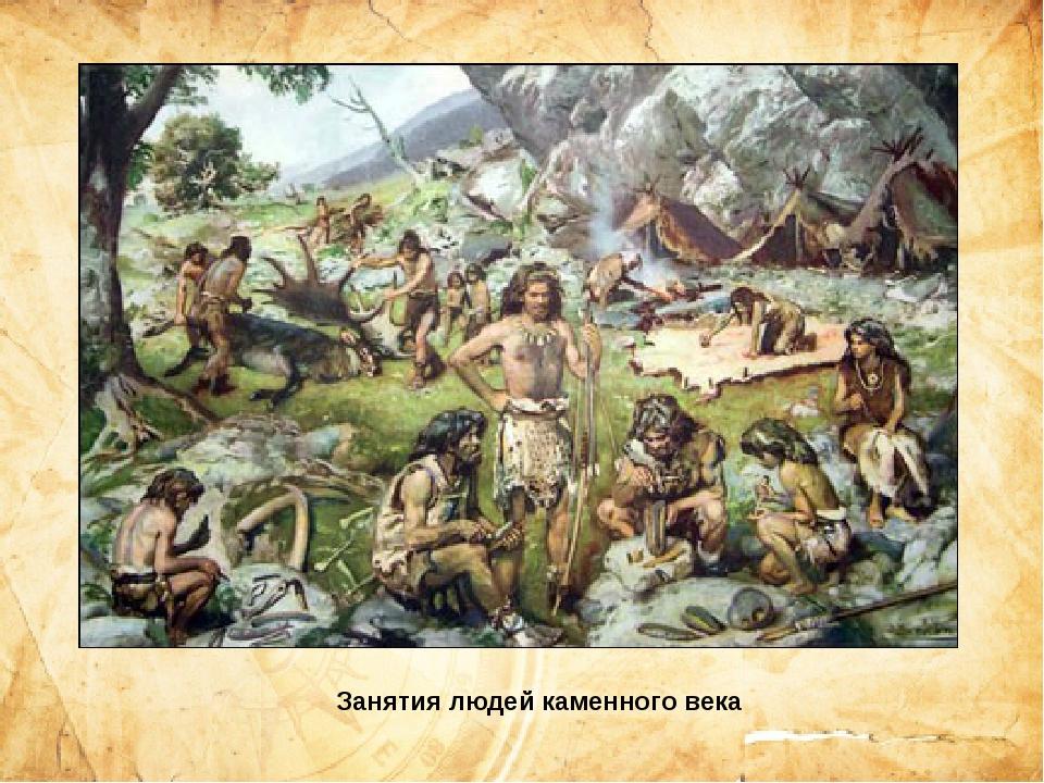 Занятия людей каменного века