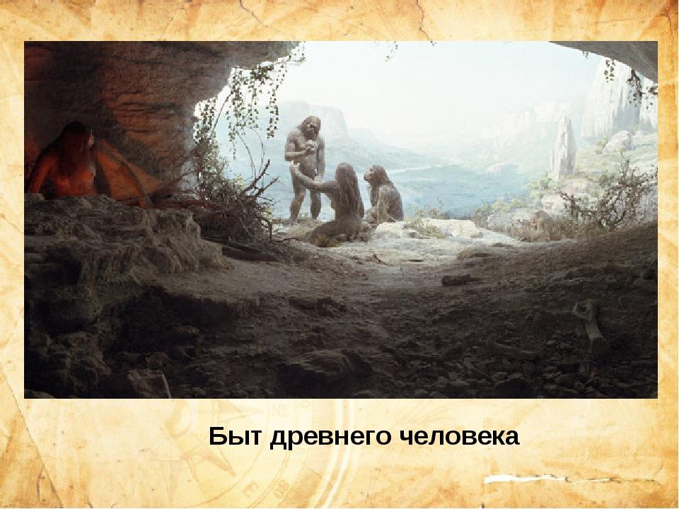 Быт древнего человека
