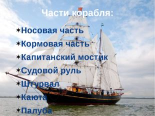 Части корабля: Носовая часть  Кормовая часть Капитанский мостик Судовой р
