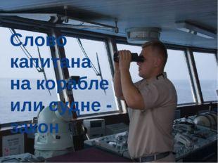 Слово капитана на корабле или судне - закон Слово капитана на корабле или су