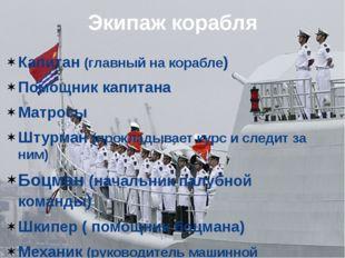 Экипаж корабля Капитан (главный на корабле) Помощник капитана Матросы Шту