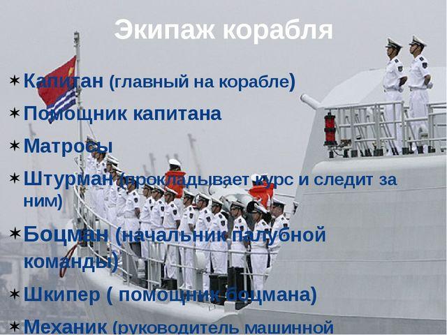 Экипаж корабля Капитан (главный на корабле) Помощник капитана Матросы Шту...