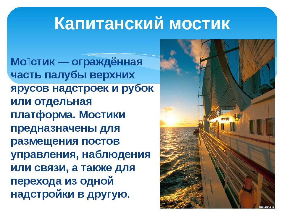 Капитанский мостик Мо́стик — ограждённая часть палубы верхних ярусов надстро...