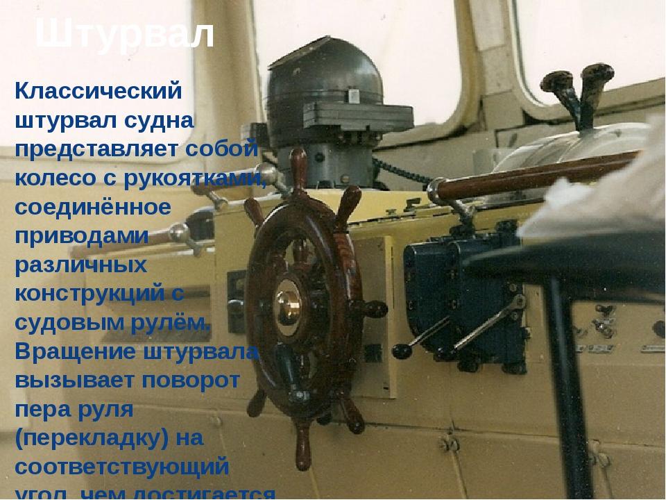 Штурвал Классический штурвал судна представляет собой колесо с рукоятками, с...