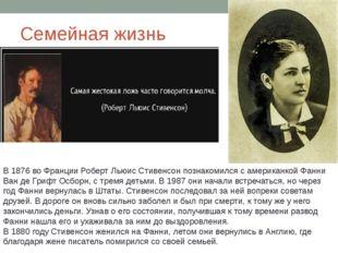 Семейная жизнь В 1876 во Франции Роберт Льюис Стивенсон познакомился с америк