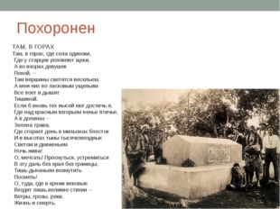Похоронен ТАМ, В ГОРАХ Там, в горах, где села одиноки, Где у старцев розовеют