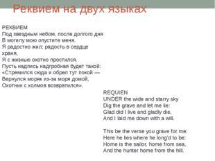 Реквием на двух языках РЕКВИЕМ Под звездным небом, после долгого дня В могилу
