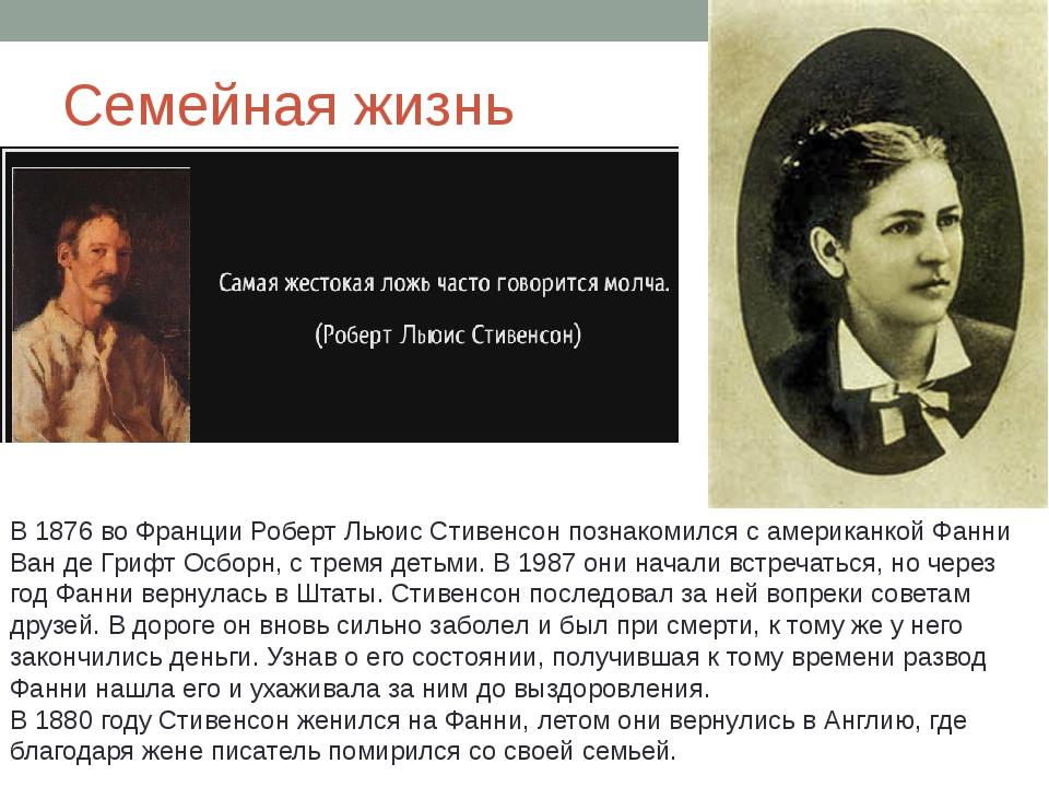 Семейная жизнь В 1876 во Франции Роберт Льюис Стивенсон познакомился с америк...