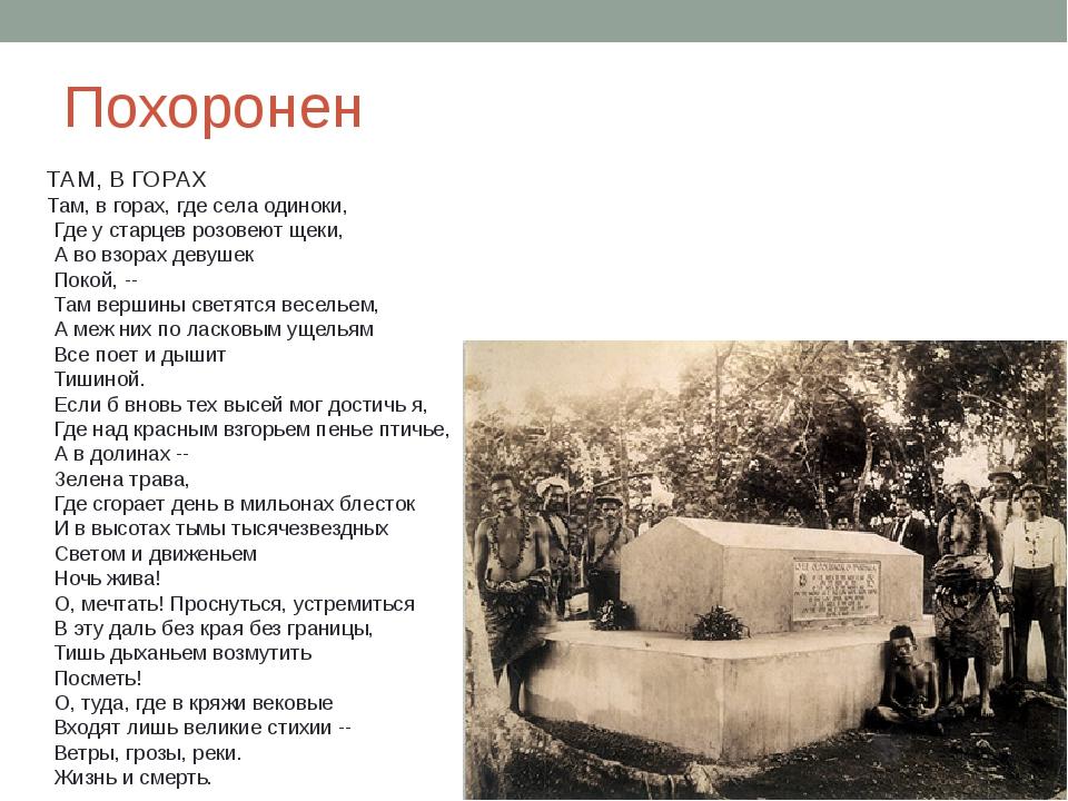 Похоронен ТАМ, В ГОРАХ Там, в горах, где села одиноки, Где у старцев розовеют...