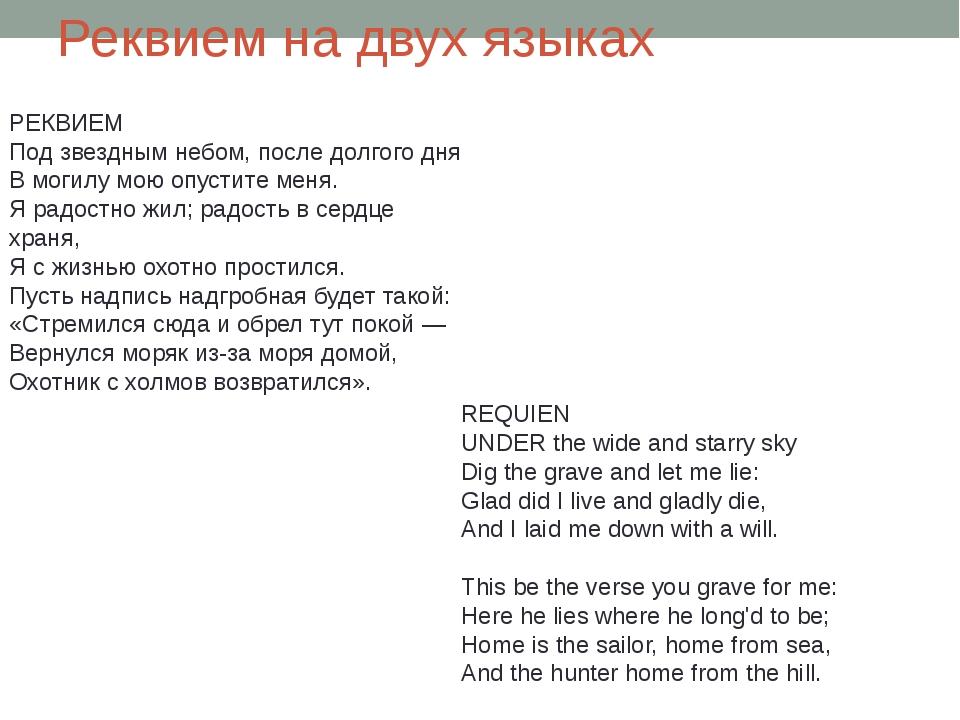 Реквием на двух языках РЕКВИЕМ Под звездным небом, после долгого дня В могилу...