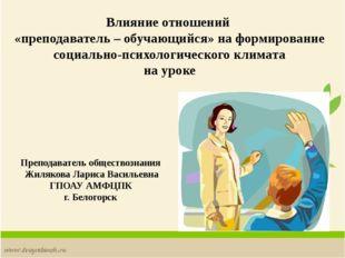 Влияние отношений «преподаватель – обучающийся» на формирование социально-пси