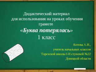Дидактический материал для использования на уроках обучения грамоте «Буква по