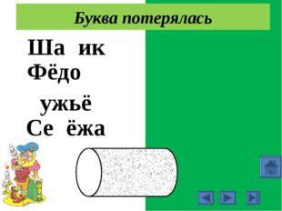 Шарик Фёдор ружьё Серёжа Буква потерялась