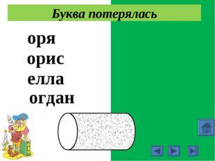 Боря Борис Белла Богдан Буква потерялась