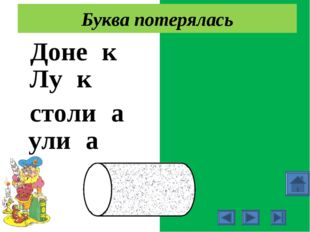 Донецк Луцк столица улица Буква потерялась