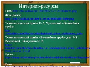 Гном http://s60.radikal.ru/i169/0905/33/7321f3a4ae36.png Фон (доска) http://s