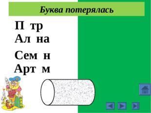 Пётр Алёна Семён Артём Буква потерялась