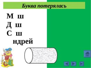Маша Даша Саша Андрей Буква потерялась
