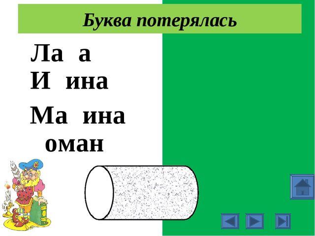Лара Ирина Марина Роман Буква потерялась