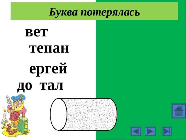 свет Степан Сергей достал Буква потерялась