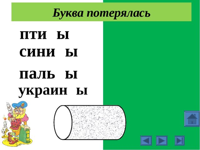 птицы синицы пальцы украинцы Буква потерялась