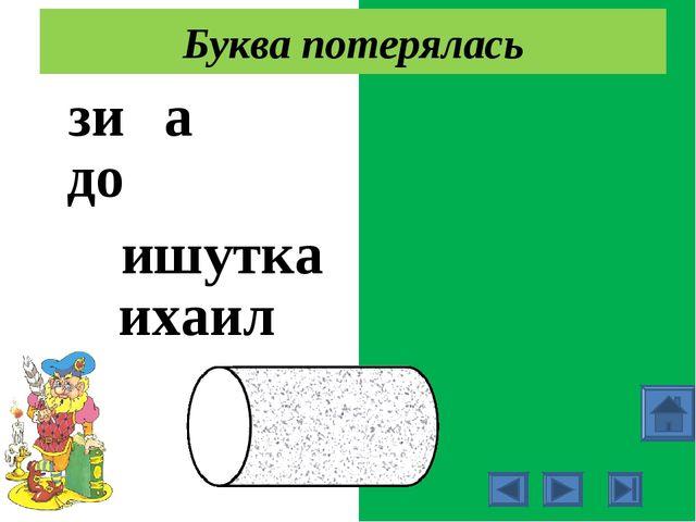 зима дом Мишутка Михаил Буква потерялась