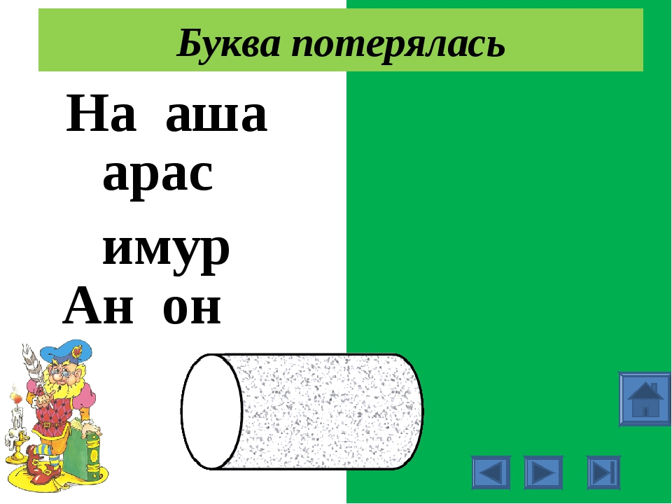 Наташа Тарас Тимур Антон Буква потерялась