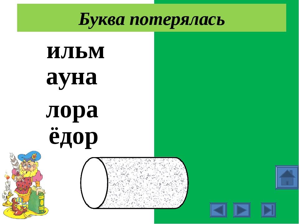 фильм фауна флора Фёдор Буква потерялась