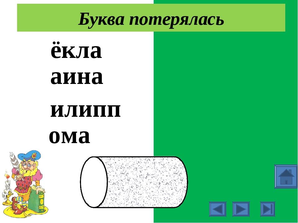 Фёкла Фаина Филипп Фома Буква потерялась