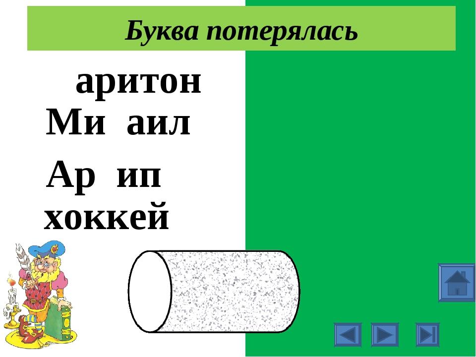 Харитон Михаил Архип хоккей Буква потерялась