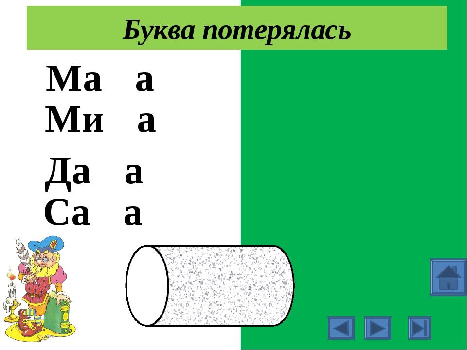 Маша Миша Даша Саша Буква потерялась