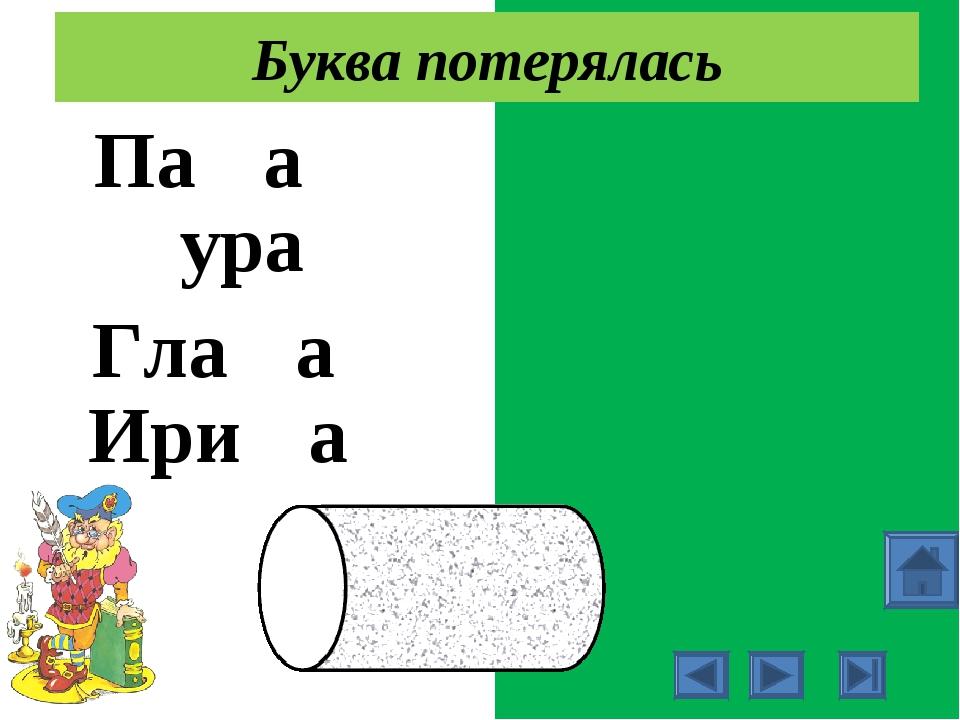 Паша Шура Глаша Ириша Буква потерялась