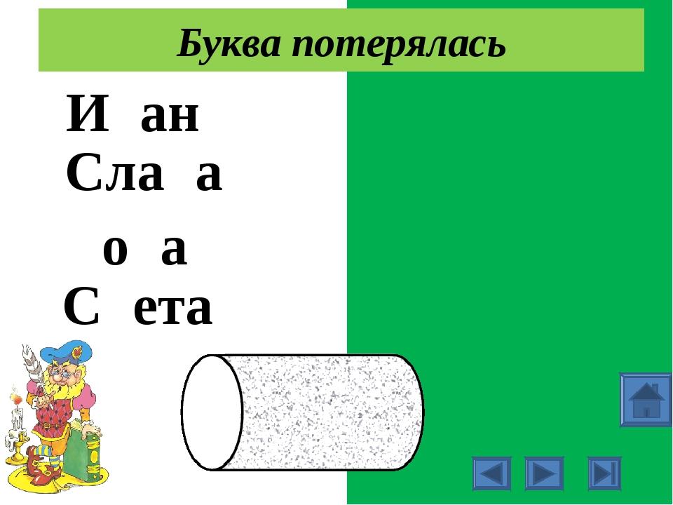 Иван Слава Вова Света Буква потерялась
