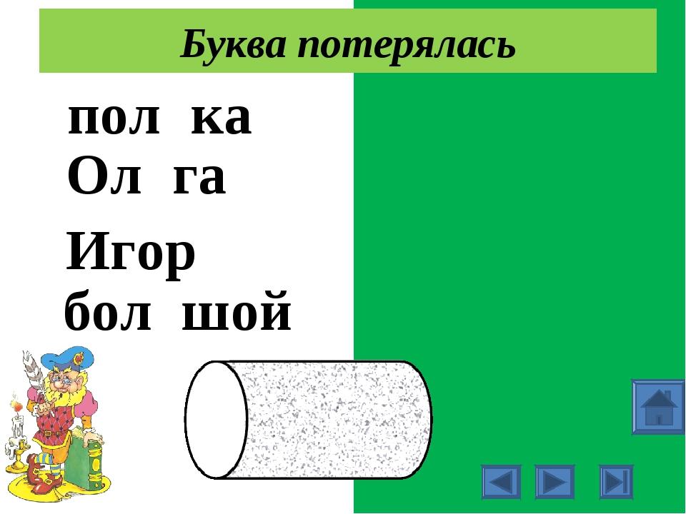 полька Ольга Игорь большой Буква потерялась