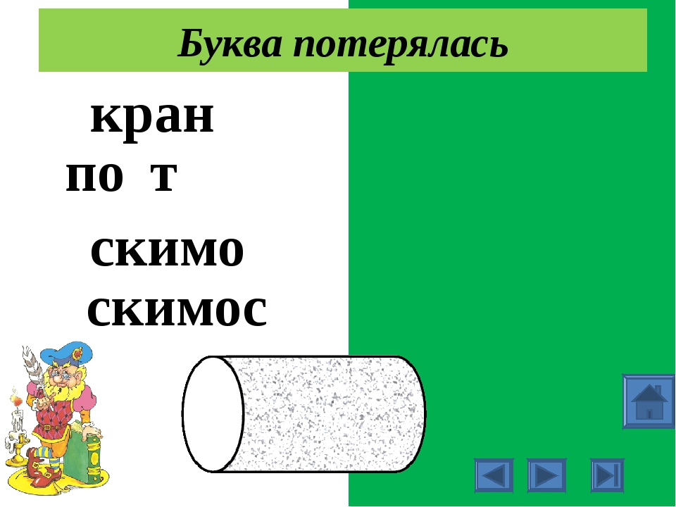 экран поэт эскимо эскимос Буква потерялась