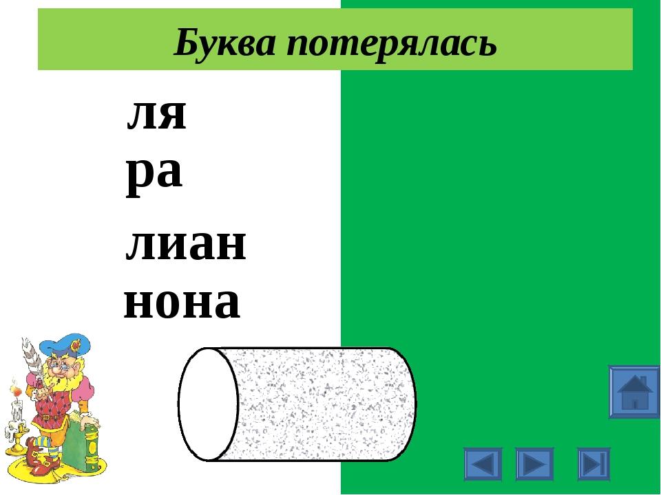 Юля Юра Юлиан Юнона Буква потерялась