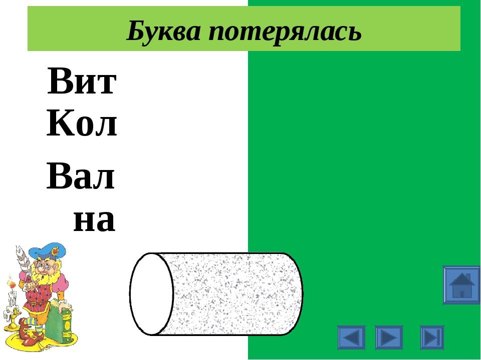 Витя Коля Валя Яна Буква потерялась