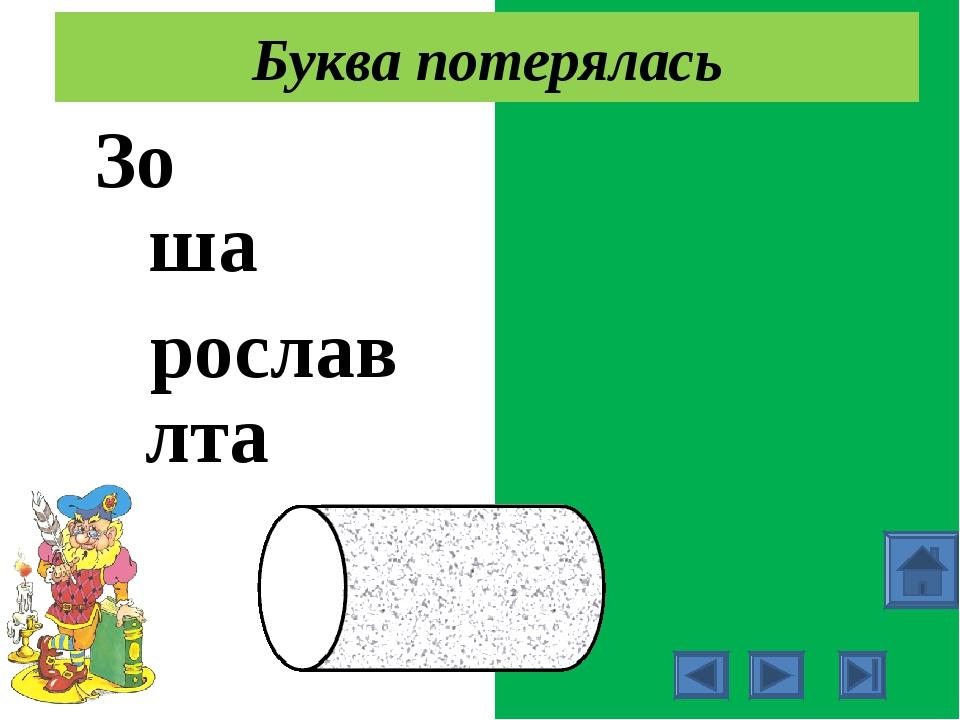 Зоя Яша Ярослав Ялта Буква потерялась