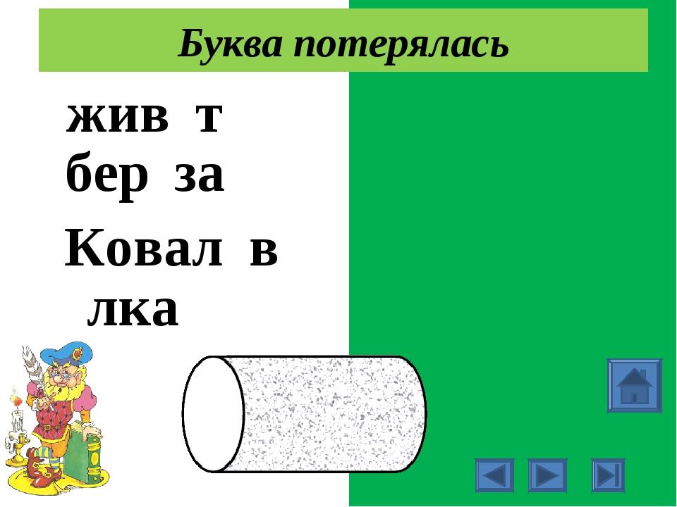 живёт берёза Ковалёв ёлка Буква потерялась