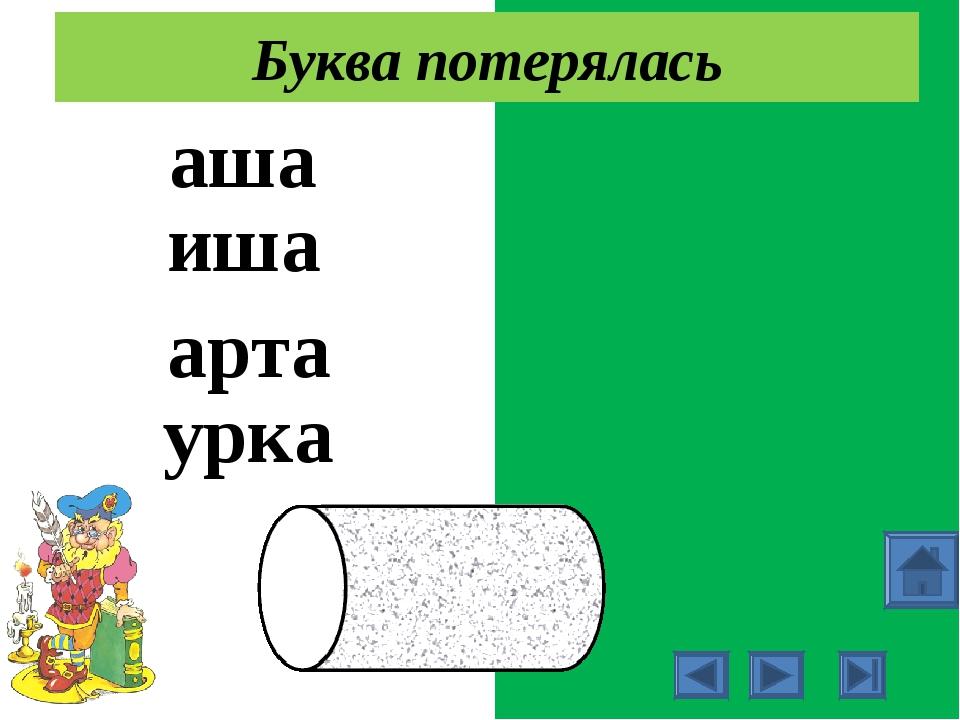 Маша Миша Марта Мурка Буква потерялась