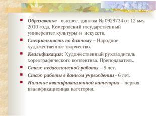 Образование - высшее, диплом № 0929734 от 12 мая 2010 года, Кемеровский госуд