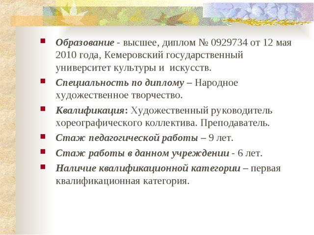 Образование - высшее, диплом № 0929734 от 12 мая 2010 года, Кемеровский госуд...
