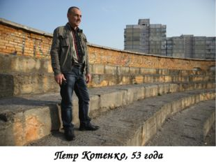Петр Котенко, 53 года