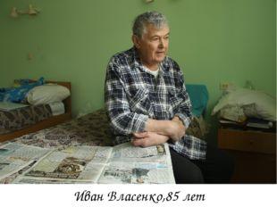 Иван Власенко,85 лет